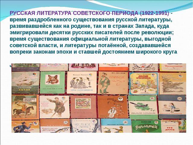 РУССКАЯ ЛИТЕРАТУРА СОВЕТСКОГО ПЕРИОДА (1922-1991) - время раздробленного суще...