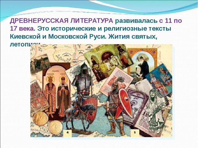 ДРЕВНЕРУССКАЯ ЛИТЕРАТУРА развивалась с 11 по 17 века. Это исторические и рел...