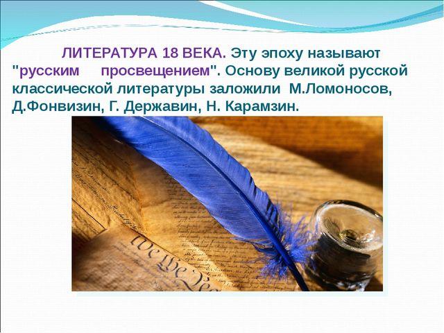 """ЛИТЕРАТУРА 18 ВЕКА. Эту эпоху называют """"русским просвещением"""". Основу велико..."""