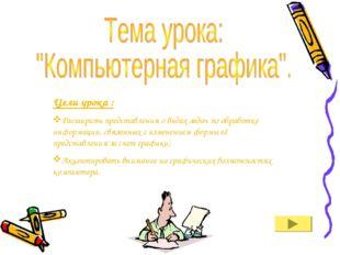Цели урока : Расширить представления о видах задач по обработке информации, с