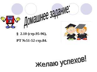 § 2.10 (стр.95-96), РТ №51-52 стр.84.