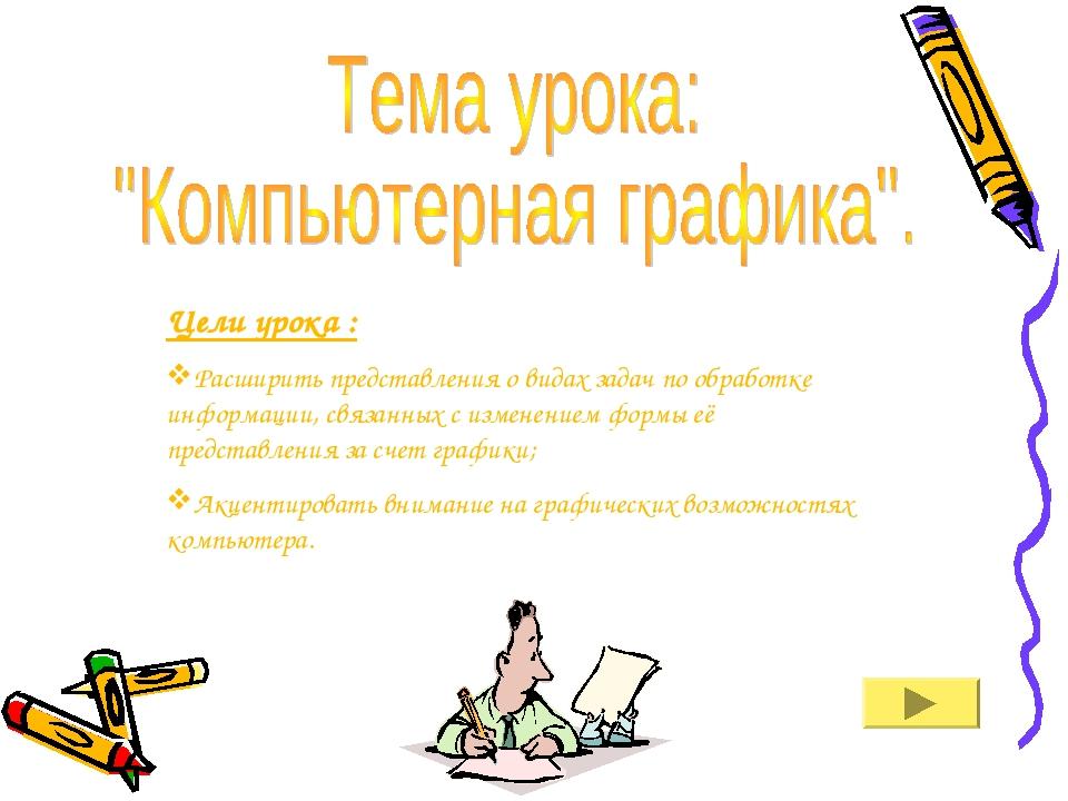 Цели урока : Расширить представления о видах задач по обработке информации, с...