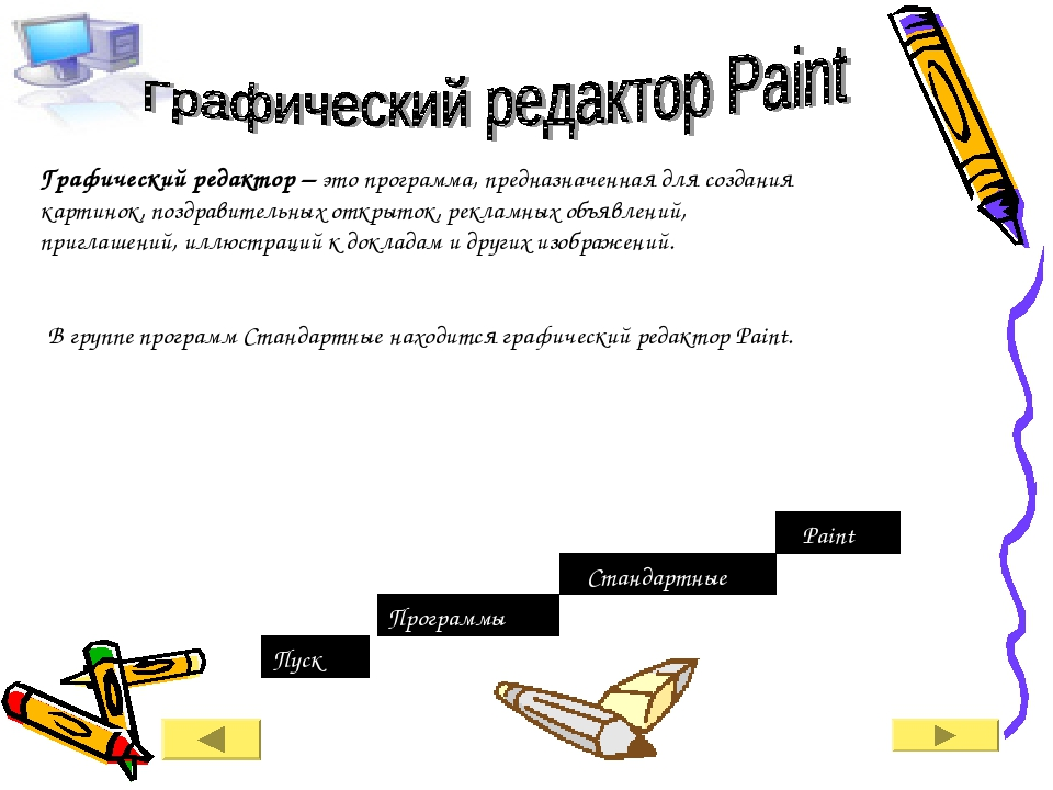 Графический редактор – это программа, предназначенная для создания картинок,...