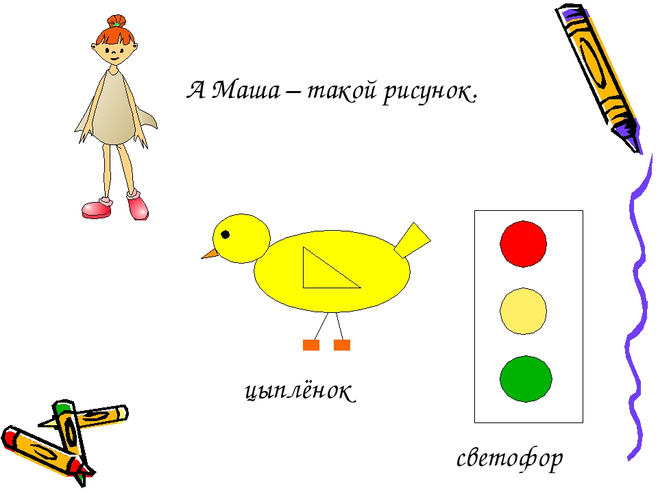 цыплёнок А Маша – такой рисунок. светофор