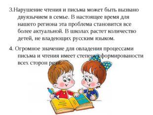 3.Нарушение чтения и письма может быть вызвано двуязычием в семье. В настоящ