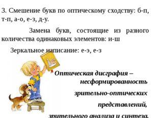 3. Смешение букв по оптическому сходству: б-п, т-п, а-о, е-з, д-у. Замена бу