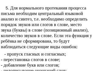 5.Для нормального протекания процесса письма необходим центральный языковой