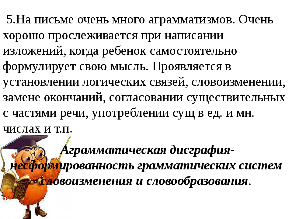 5.На письме очень много аграмматизмов. Очень хорошо прослеживается при напис...