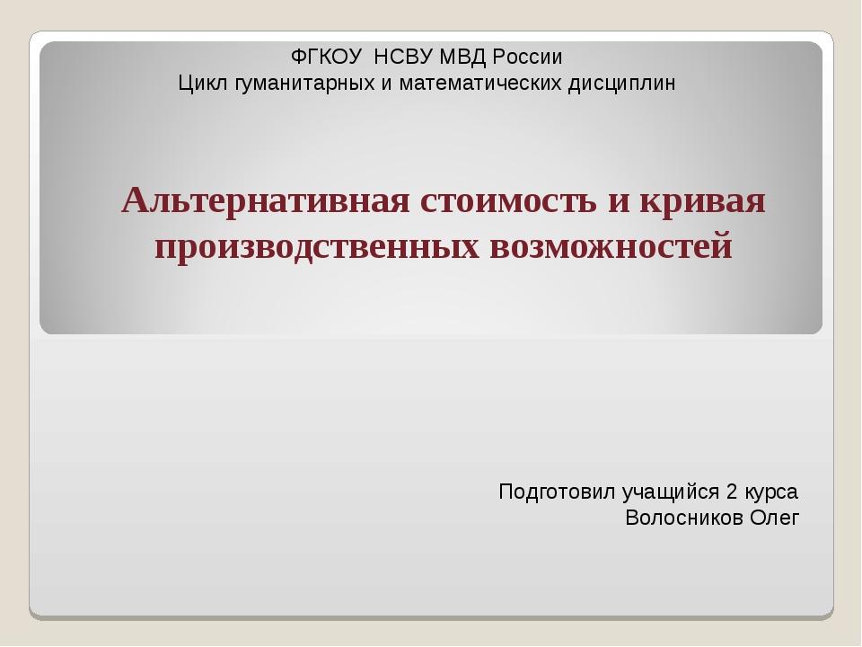 Альтернативная стоимость и кривая производственных возможностей ФГКОУ НСВУ МВ...