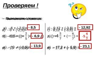 Проверяем ! - 6,9 - 13,9 - 12,92 - 8,5 - 23,1