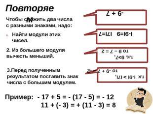 Повторяем Чтобы сложить два числа с разными знаками, надо: I-9I=9 I7I=7 т.к.