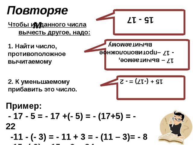 Повторяем Чтобы из данного числа вычесть другое, надо: 17 – вычитаемое, - 17...