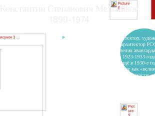 Константин Степанович Мельников 1890-1974 Русский и советский архитектор, худ