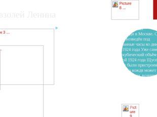 Мавзолей Ленина Известнейшим произведением Щусева сталМавзолей ЛенинанаКра