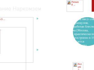 Здание Наркомзем В стилистикеконструктивизмаим (с соавторами Д.Д.Булгаков
