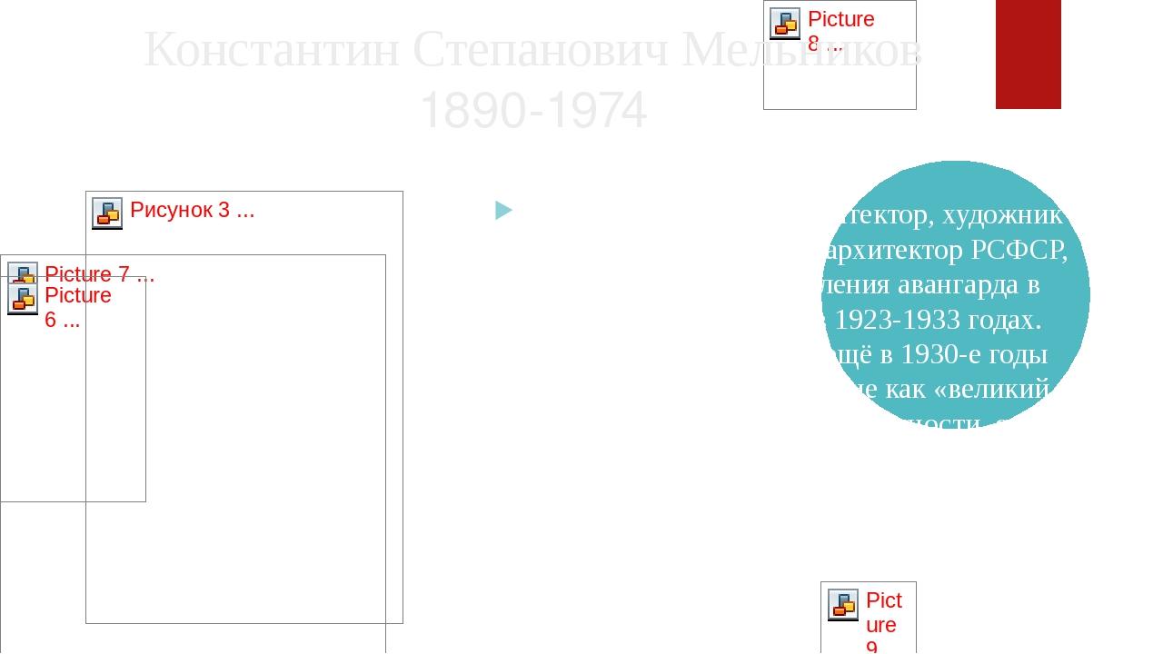 Константин Степанович Мельников 1890-1974 Русский и советский архитектор, худ...