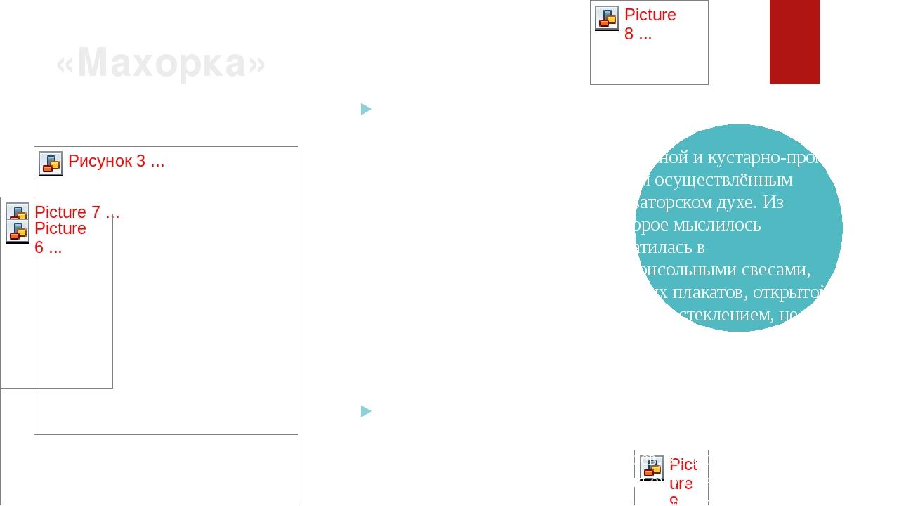 «Махорка» Деревянныйпавильон «Махорка»Всероссийского махорочного синдиката...