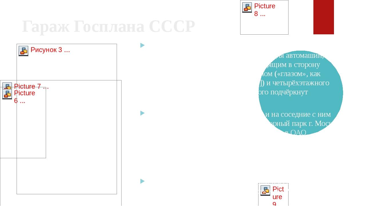 Гараж Госплана СССР Построенный в1936 годукомплекс гаража для Госплана сост...