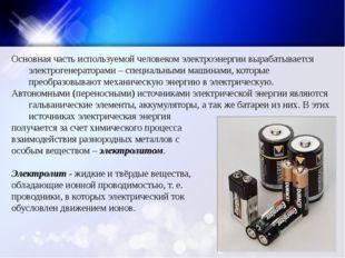 Основная часть используемой человеком электроэнергии вырабатывается электроге