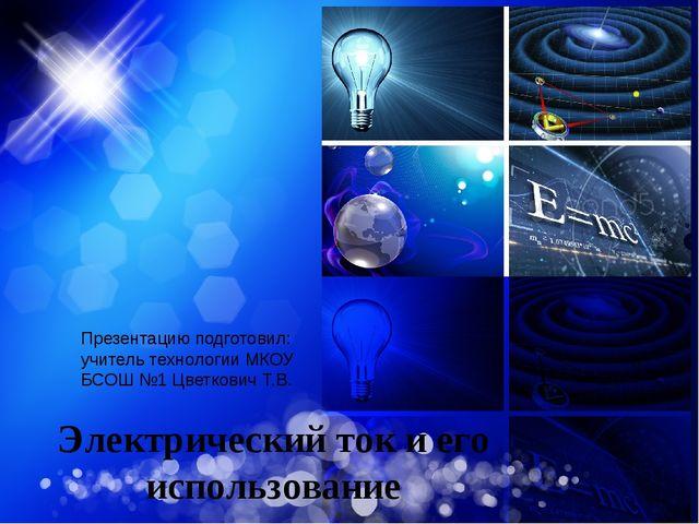 Электрический ток и его использование Презентацию подготовил: учитель техноло...
