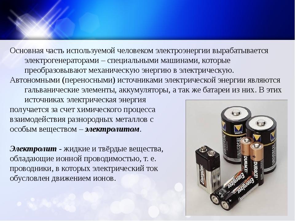 Основная часть используемой человеком электроэнергии вырабатывается электроге...