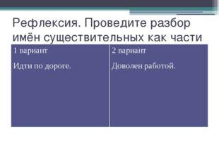 Рефлексия. Проведите разбор имён существительных как части речи. 1 вариант Ид