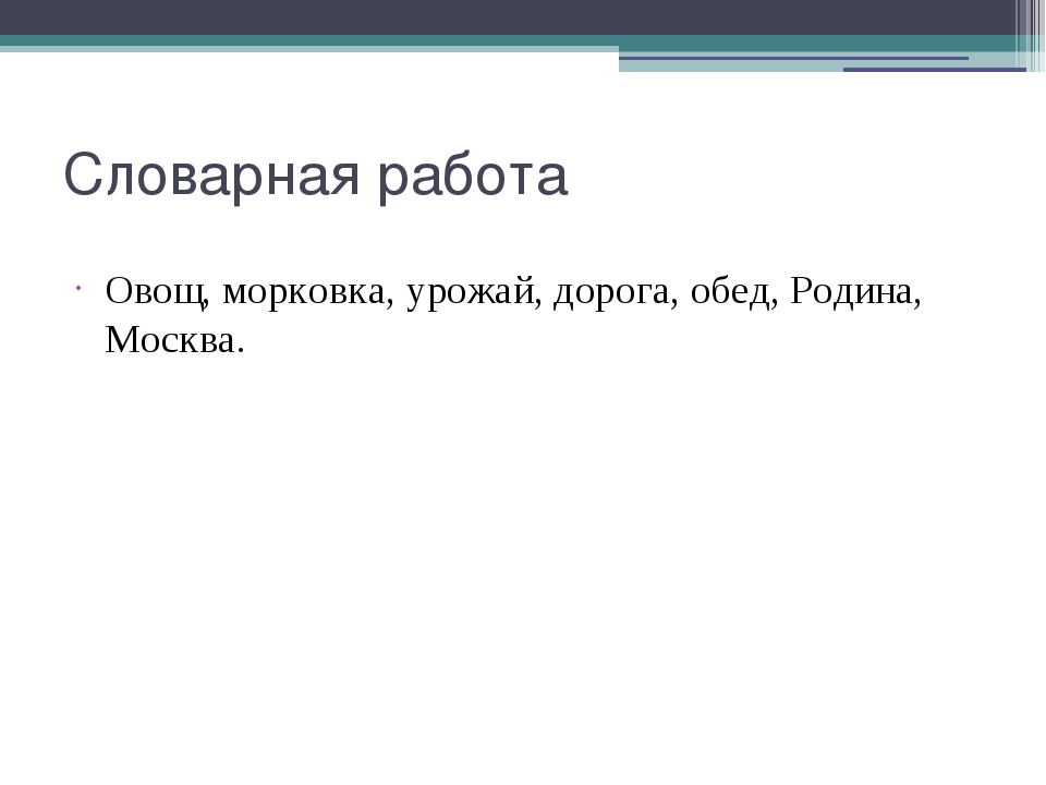 Словарная работа Овощ, морковка, урожай, дорога, обед, Родина, Москва.