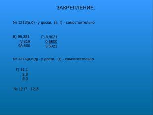 ЗАКРЕПЛЕНИЕ: № 1213(а,б) - у доски, (в, г) - самостоятельно В) 95,381 3,219 9