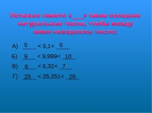 В) ____ < 6,32< ____ А) ____ < 5,1< ____ Б) ____ < 9,999< ____ Г) ____ < 25,2