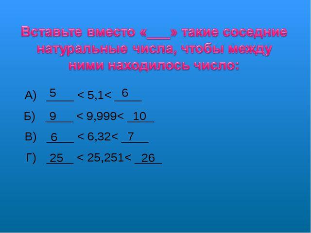 В) ____ < 6,32< ____ А) ____ < 5,1< ____ Б) ____ < 9,999< ____ Г) ____ < 25,2...