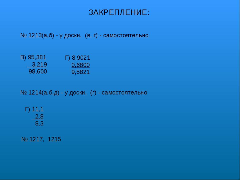 ЗАКРЕПЛЕНИЕ: № 1213(а,б) - у доски, (в, г) - самостоятельно В) 95,381 3,219 9...