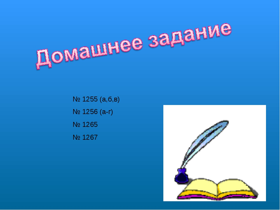 № 1255 (а,б,в) № 1256 (а-г) № 1265 № 1267