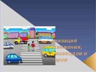 Тема: Организация дорожного движения, обязанности пешеходов и пассажиров Вып