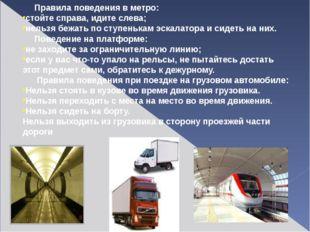 Правила поведения в метро: стойте справа, идите слева; нельзя бежать по ступе