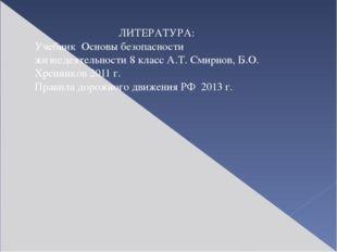 ЛИТЕРАТУРА: Учебник Основы безопасности жизнедеятельности 8 класс А.Т. Смирно