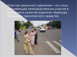 Участник дорожного движения – это лицо, принимающее непосредственное участие