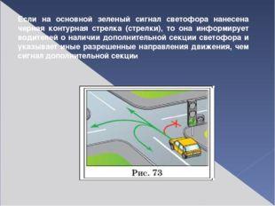 Если на основной зеленый сигнал светофора нанесена черная контурная стрелка (