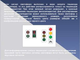 Если сигнал светофора выполнен в виде силуэта пешехода (велосипеда), то его д