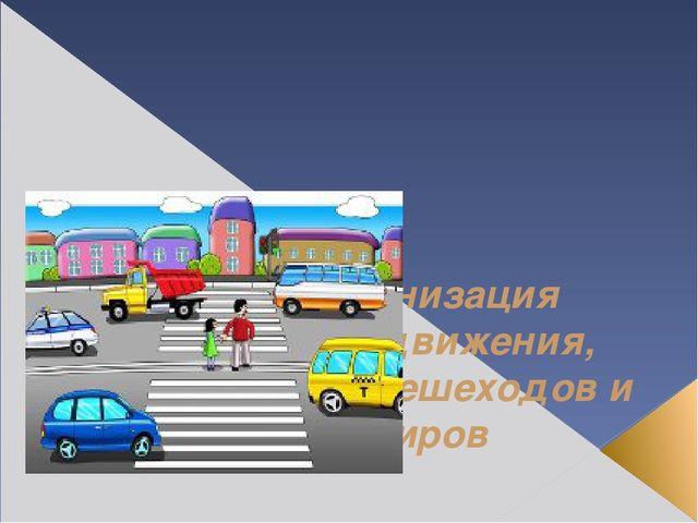 Тема: Организация дорожного движения, обязанности пешеходов и пассажиров Вып...
