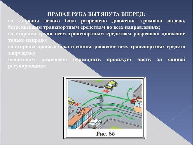 ПРАВАЯ РУКА ВЫТЯНУТА ВПЕРЕД: со стороны левого бока разрешено движение трамва...