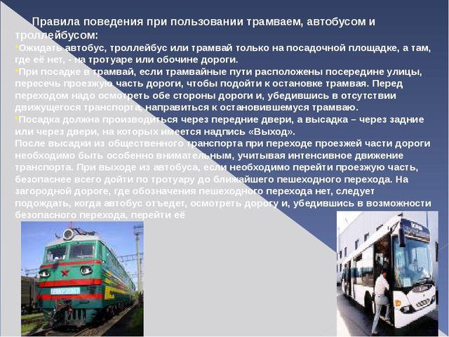 Правила поведения при пользовании трамваем, автобусом и троллейбусом: Ожидать...