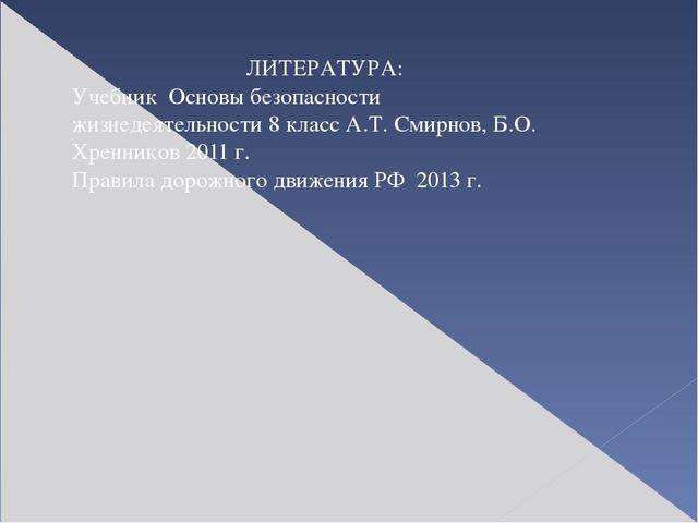 ЛИТЕРАТУРА: Учебник Основы безопасности жизнедеятельности 8 класс А.Т. Смирно...