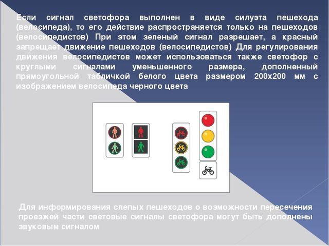 Если сигнал светофора выполнен в виде силуэта пешехода (велосипеда), то его д...