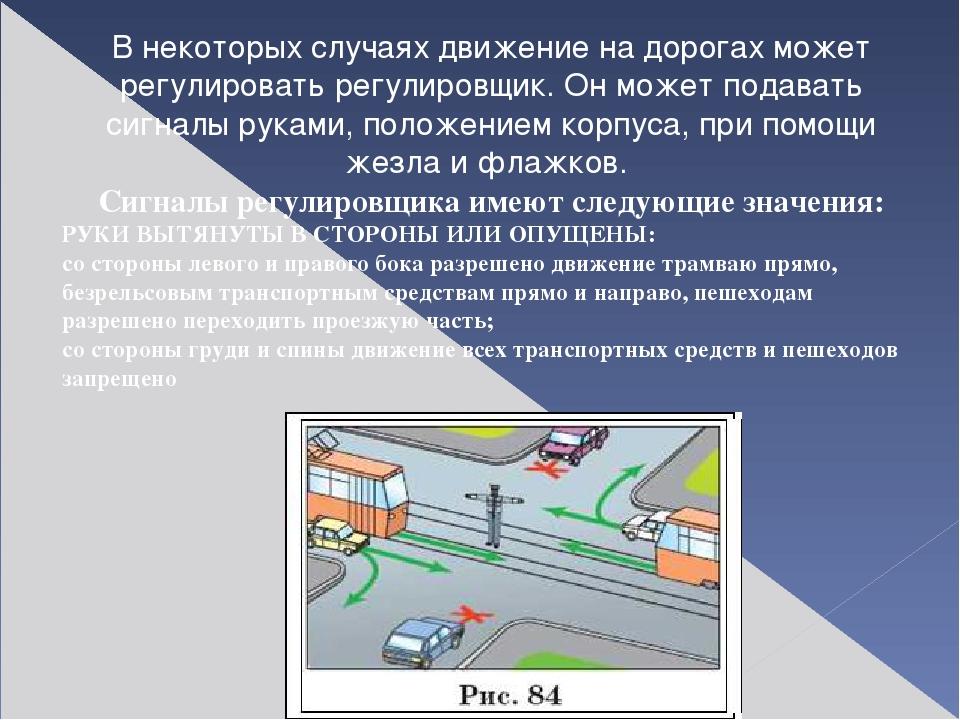 В некоторых случаях движение на дорогах может регулировать регулировщик. Он м...