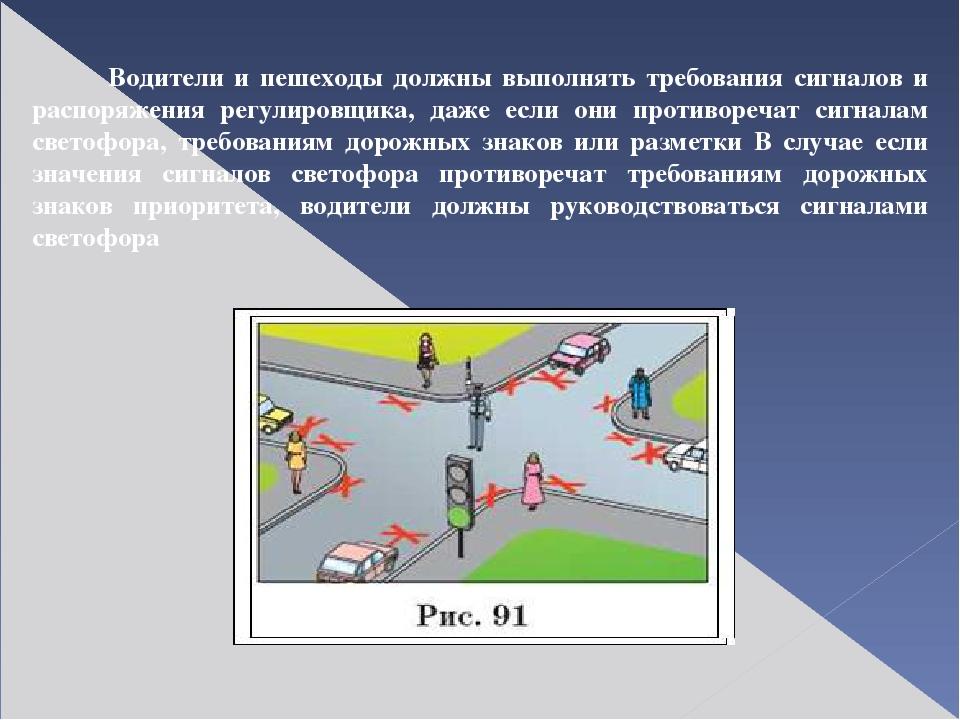 Водители и пешеходы должны выполнять требования сигналов и распоряжения регу...