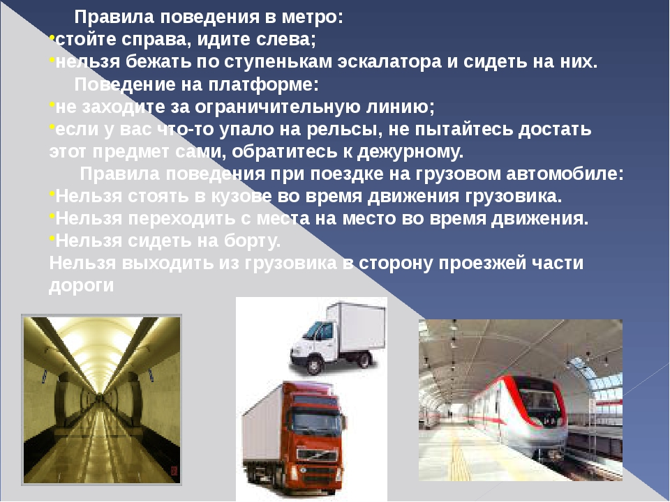 Правила поведения в метро: стойте справа, идите слева; нельзя бежать по ступе...