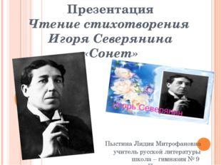 Презентация Чтение стихотворения Игоря Северянина «Сонет» Пыстина Лидия Митро