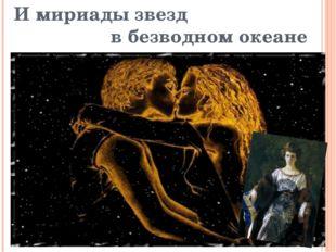 И мириады звезд в безводном океане