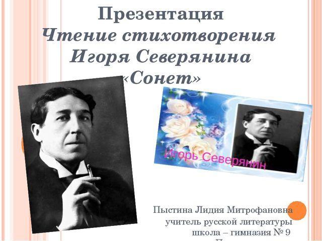 Презентация Чтение стихотворения Игоря Северянина «Сонет» Пыстина Лидия Митро...