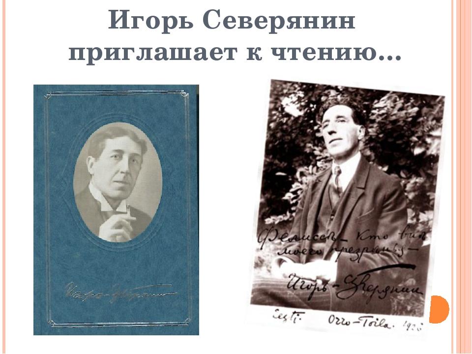 Игорь Северянин приглашает к чтению…